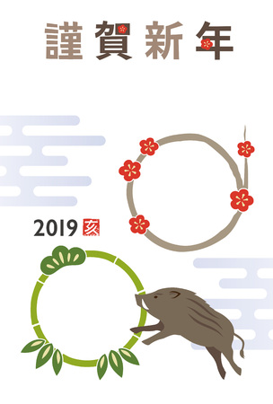 New year card with wild boar / Japanese translation