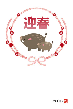 New year card with cute wild boars in a plum flower ribbon wreath/ translation of Japanese