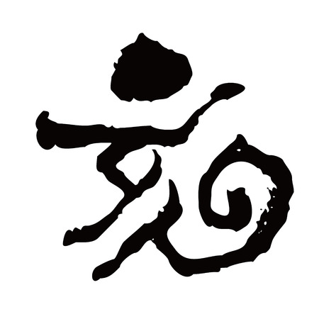 Brush stroke calligraphy, Kanji charactor, Year of the boar  translation of Japanese Year of the pig