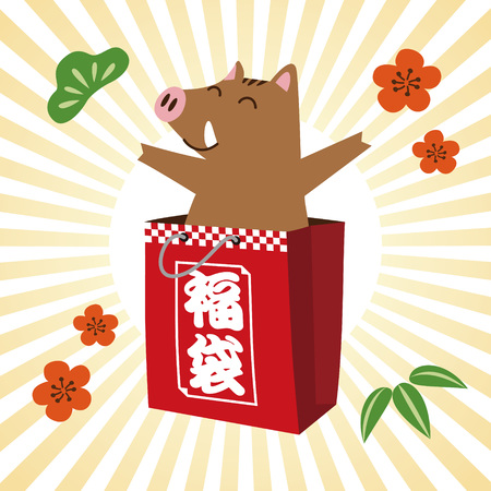 A wild pig in a luck bag on radial patterned background with plum flower, bamboo leaf and pine leaf  translation of Japanese Lucky bag