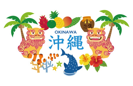 Okinawa illustration with local specialty, Shisa, tropical fruits, whale shark, hibiscus, palm tree, coral, tropical fish  translation of Japanese Okinawa & Awamori