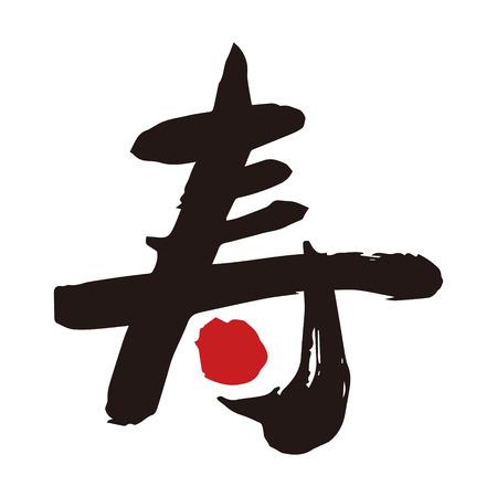"""Calligraphie japonaise au pinceau / traduction du japonais """"célébration"""""""