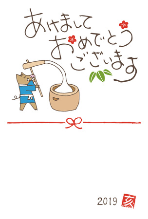 "New year greeting card with a boar pounding mochi for year 2019 / translation of Japanese ""Happy New Year"""