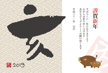 New Year card with blush calligraphy and wild pigs for year 2019 / translation of Japanese