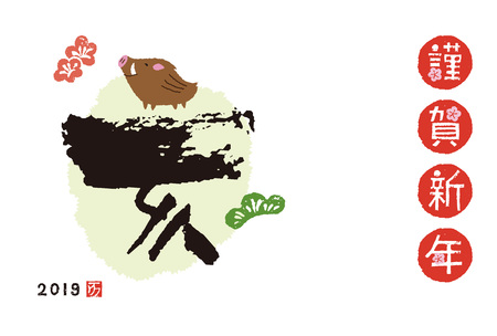 New Year card with blush calligraphy and wild pig for year 2019  translation of Japanese Happy New Year