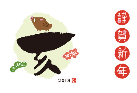 New Year card with blush calligraphy and wild pig for year 2019 / translation of Japanese