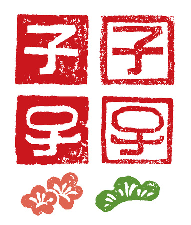 Chinese zodiac sign rat or mouse stamps with plum flower and pine leaf illustration  translation of Japanese year of the rat