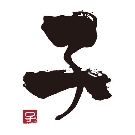 Chinese / Kanji calligraphy - brush stroke, year of the rat