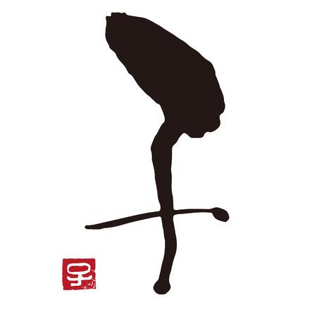 Chinese / Kanji calligraphy - brush stroke, year of the rat 写真素材 - 125879166