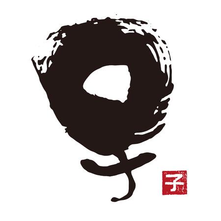 Chinese  Kanji calligraphy - brush stroke, year of the rat  イラスト・ベクター素材
