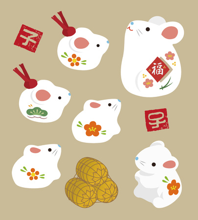 New Year elements - mouse dolls and Chinese zodiac sign stamps and bag of rice / translation of Japanese