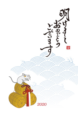 New year card, mouse, rat and bale straw bags of rice for year 2020 / translation of Japanese