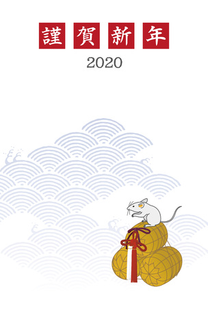 New year card, mouse, rat and bale straw bags of rice for year 2020  translation of Japanese Happy New Year