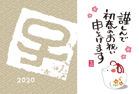 New year card, mouse rat doll and zodiac sign for year 2020  translation of Japanese Happy New Year and year of the rat