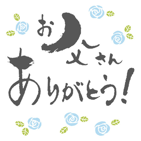 Fathers day elements, ink brush calligraphy in Kanji  translation of Japanese Thank you dad