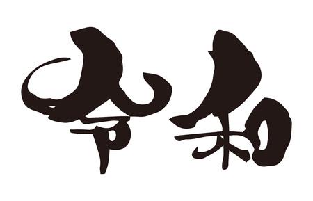 Ink brush calligraphy of Japanese new era Reiwa  translation of Japanese Reiwa  イラスト・ベクター素材