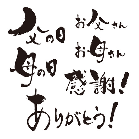 Ink brush calligraphy Mothers day Fathers day Thanks in Kanji  translation of Japanese Fathers day, Mothers day, dad, mom, Thank you, Thanks