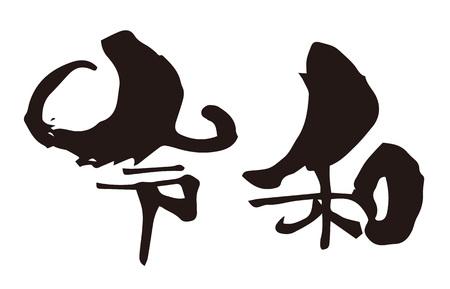 Ink brush calligraphy of Japanese new era