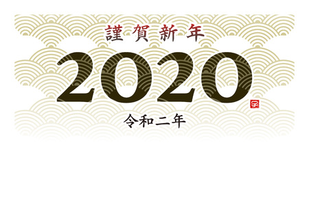 New year card with Japanese traditional wave pattern for year 2020  translation of Japanese Happy New Year  the 2nd year of Reiwa era