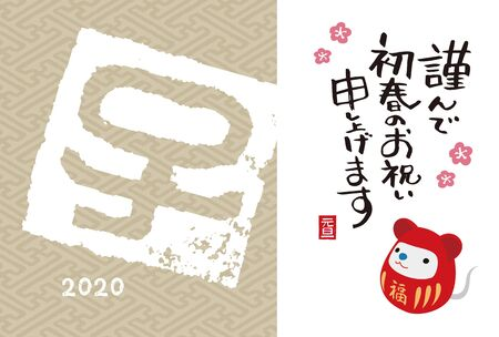 New year card, mouse rat tumbling doll and zodiac sign for year 2020 / translation of Japanese
