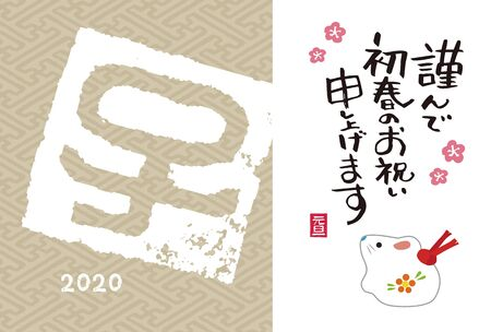New year card, mouse rat doll and zodiac sign for year 2020 / translation of Japanese