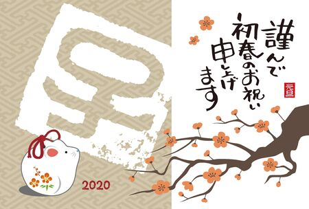 New Year card with blush calligraphy, rat mouse doll and plum blossom for year 2020 / translation of Japanese