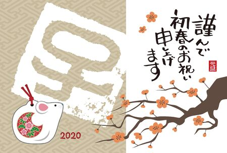 New Year card with blush calligraphy,rat mouse doll and plum blossom for year 2020  translation of Japanese Happy New Year year of the mouse