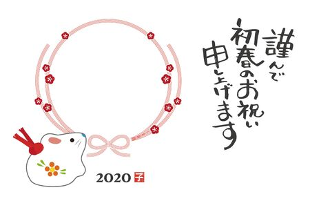 New year card with a mouse doll and a ribbon photo frame for year 2020  Japanese traslation  イラスト・ベクター素材