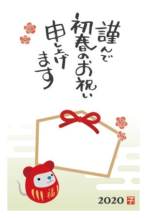 New year card with a photo frame and a mouse tumbling doll for year 2020  translation of Japanese Happy New Year  イラスト・ベクター素材