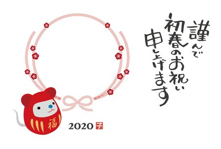 New year card with a mouse tumbling doll and a ribbon photo frame for year 2020 / Japanese traslation