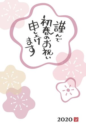 New Year card with plum flower pattern and calligraphy for year 2020  translation of Japanese Happy New Year year of the rat  イラスト・ベクター素材