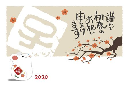 New Year card with a mouse doll and plum tree for year 2020 / translation of Japanese