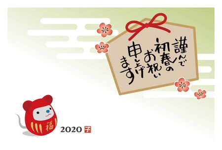 New year card with a tumbling mouse doll and a votive tablet with greeting words for year 2020 / translation of Japanese