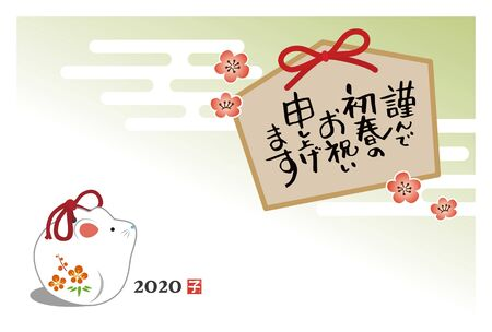 New year card with a mouse doll and a votive tablet with greeting words for year 2020 / translation of Japanese