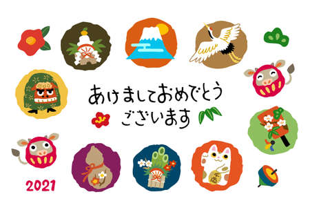 New Year's card illustration of cow daruma and New Year's lucky charm (lion dance, kagami mochi, Mt. Fuji, crane, gourd, kadomatsu, beckoning cat, battledore) / translation of Japan
