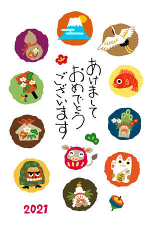 New Year's card illustration of cow daruma and New Year's lucky charm (lion dance, Mt. Fuji, crane, gourd, kadomatsu, beckoning cat, battledore, vote tablet, snapper, kagami muchi) / translation of Japan