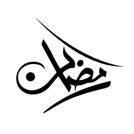 Arabic calligraphy Ramadan Kareem. Vector lettering. 矢量图像