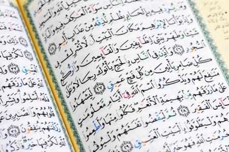 Quran Page Stock Photo - 14716718