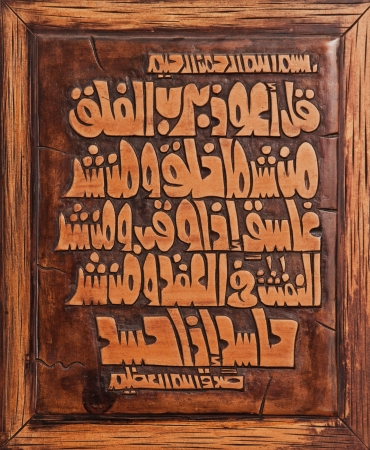 Quran Wood Calligraphy photo