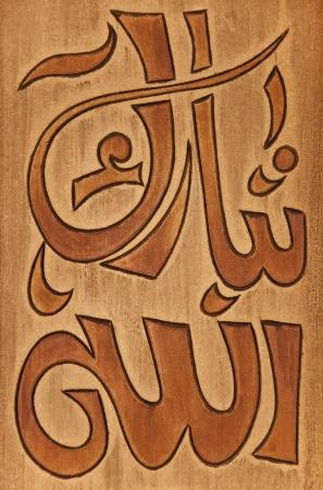 god bless: An Arabic Wooden God Bless Calligraphy Stock Photo