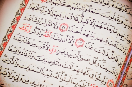 Quotes From Holy Quran Cave Surah Foto de archivo