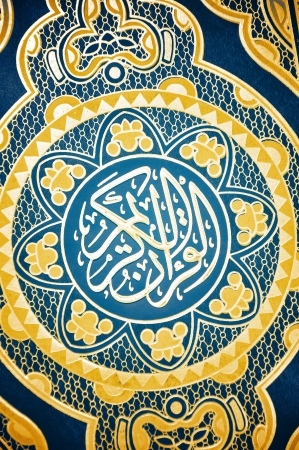 quran: Mecca Holy Quran Book Cover  Mushaf  Stock Photo