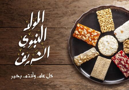 Traditional Prophet Holiday Sweets with Happy Prophet Muhammed's Birthday Congratulation Text