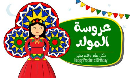 Traditional Islamic Greeting Card of Prophet Muhammad's Birthday, Islamic Celebration of Al Mawlid Al Nabawi - Translation: Prophets Birthday Bride Иллюстрация