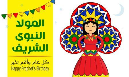 Traditional Islamic Greeting Card of Prophet Muhammad's Birthday, Islamic Celebration of Al Mawlid Al Nabawi - Translation: Holy Prophet's Birthday Иллюстрация