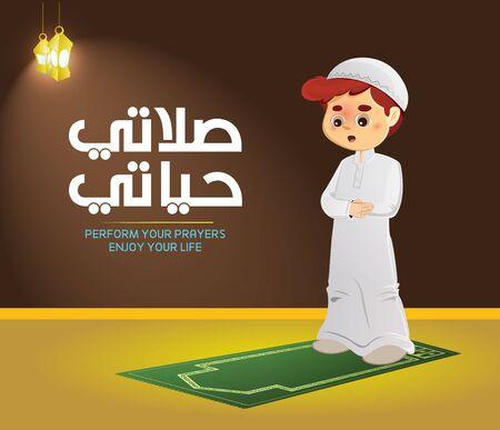 "Illustration of Muslim Boy Praying, with Arabic Text Saying ""Prayer is My Life"""
