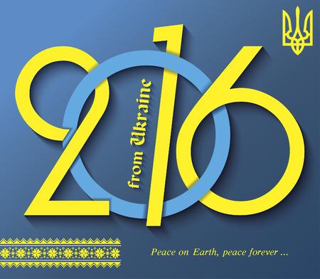 emblem of ukraine: 2016 greeting card design with Ukraine National Emblem and national ornament Illustration