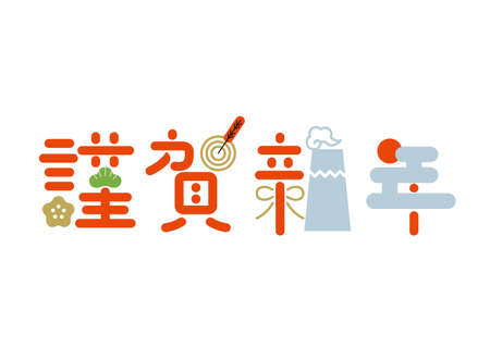 """Character design material. vector. Translation: """"Kinga-Shinnen"""" is a word used in Japanese New Year greetings."""