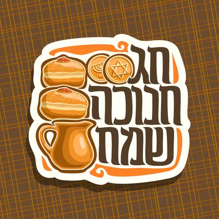 gelt: Vector icon for Hanukkah, traditional israel hanukkah meal: sufganiyot with jam, oil jug