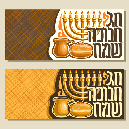 Vector banners for Hanukkah holiday, greeting cards with golden menorah, oil jug & sufganiyot donut, original decorative font for TEXT on HEBREW language HAPPY HANUKKAH on abstract background. Illustration